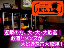 Lounge  Cafe ADEEJO(アデージョ)