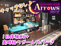Girls cafe BAR Arrows(アローズ)