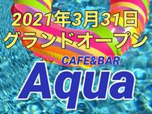 cafe & bar Aqua(アクア)