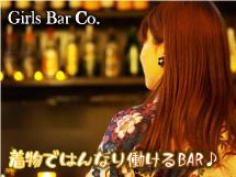 Girls Bar Co.(コー)