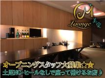 Lounge 美愛(みい)